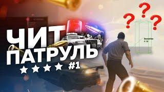 GTA Online: ЧИТ ПАТРУЛЬ #1: ЧИТЕРОВ БОЛЬШЕ НЕТ?