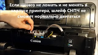 Шлейф при установке СНПЧ для Canon Pixma iP7240, MG5440, MG5540, MG6440, MX924, iX6840, MG7140(Инструкция для СНПЧ http://mnogochernil.ru/newsroom/ciss-canon-pixma-ip7240-mg5440-mg5540-mg6440-mx924-ix6840/ На видео описаны тонкости ..., 2014-08-13T12:20:04.000Z)