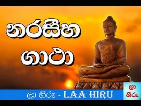 narasiha gatha by lady voice mp3