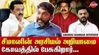 Savukku Shankar Interview | Kalyanasundaram | Seeman | Amit Shah