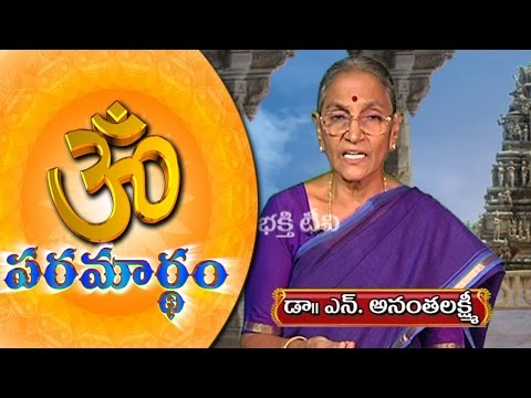 Cleanliness Before Puja | Siginificance | Paramardam | Archana | Bhakthi TV