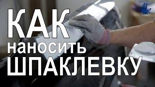Как наносить шпаклевку на метал?(Узнайте как правильно наносить шпаклевку на деталь автомобиля. Шпаклевание., 2015-09-14T07:59:12.000Z)
