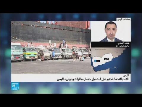 الأمم المتحدة تحتج على استمرار حصار مطارات وموانئ اليمن  - 17:22-2017 / 11 / 16