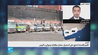الأمم المتحدة تحتج على استمرار حصار مطارات وموانئ اليمن
