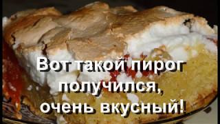 Пирог с курагой Необычный со взбитыми белками