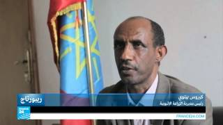 إثيوبيا: سكان ميكيليه يتذكرون مجاعة الثمانينات