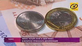 Беларусь перешла на новые деньги. Как не запутаться в нулях после деноминации?