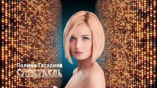 Полина Гагарина - Спектакль - Сольный концерт  (2015)