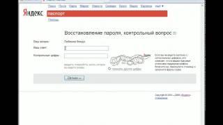 Восстановление забытого пароля Яндекс.Деньги (3/9)