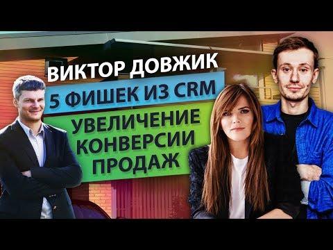 """Увеличение конверсии продаж с Виктором Довжиком (""""Интроверт"""")"""