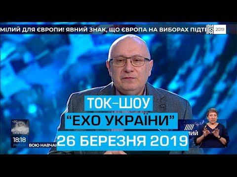 """Ток-шоу """"Ехо України"""" від 26 березня 2019 року"""