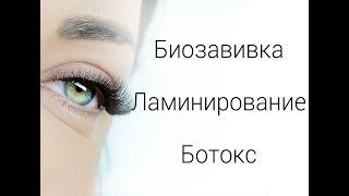 Биозавивка. Ботокс. Ламинирование. Обучение в школе моделирования взгляда Beauty Eyes