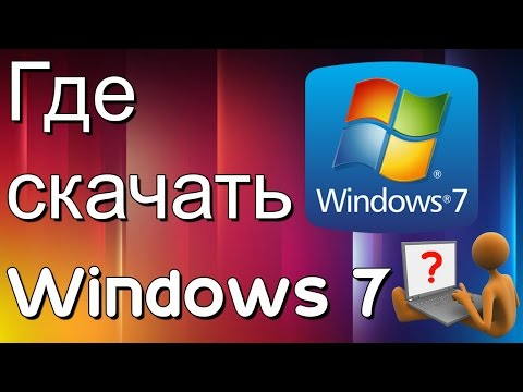 Где скачать windows 7