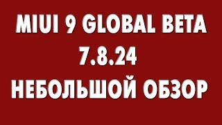 MIUI 9 GLOBAL BETA 7.8.24 | СТОИТ ЛИ СТАВИТЬ НА СВОЙ СМАРТФОН?