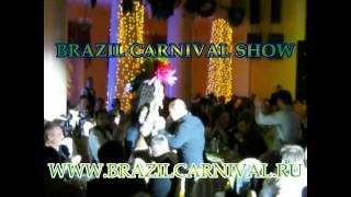 "Brazilian dance show ""Brazil Carnival Show"", New Year Party in Moscow"