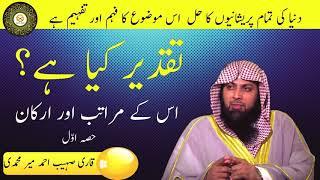 Taqdeer Kya Hai  تقدیر کیا ہے؟  By Qari Sohaib Ahmed Meer Muhammadi