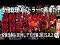 「安倍総理はヒトラーの再来だ!」高校生5000人が渋谷をジャック! 安保法制に反対しデモ行進