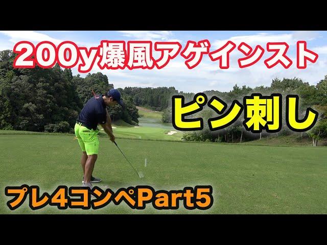 200y爆風アゲインストを5iでベタピン 第1回プレ4の魔術師コンペ Part5 13-15h 姜&かつやとCrazy Golf