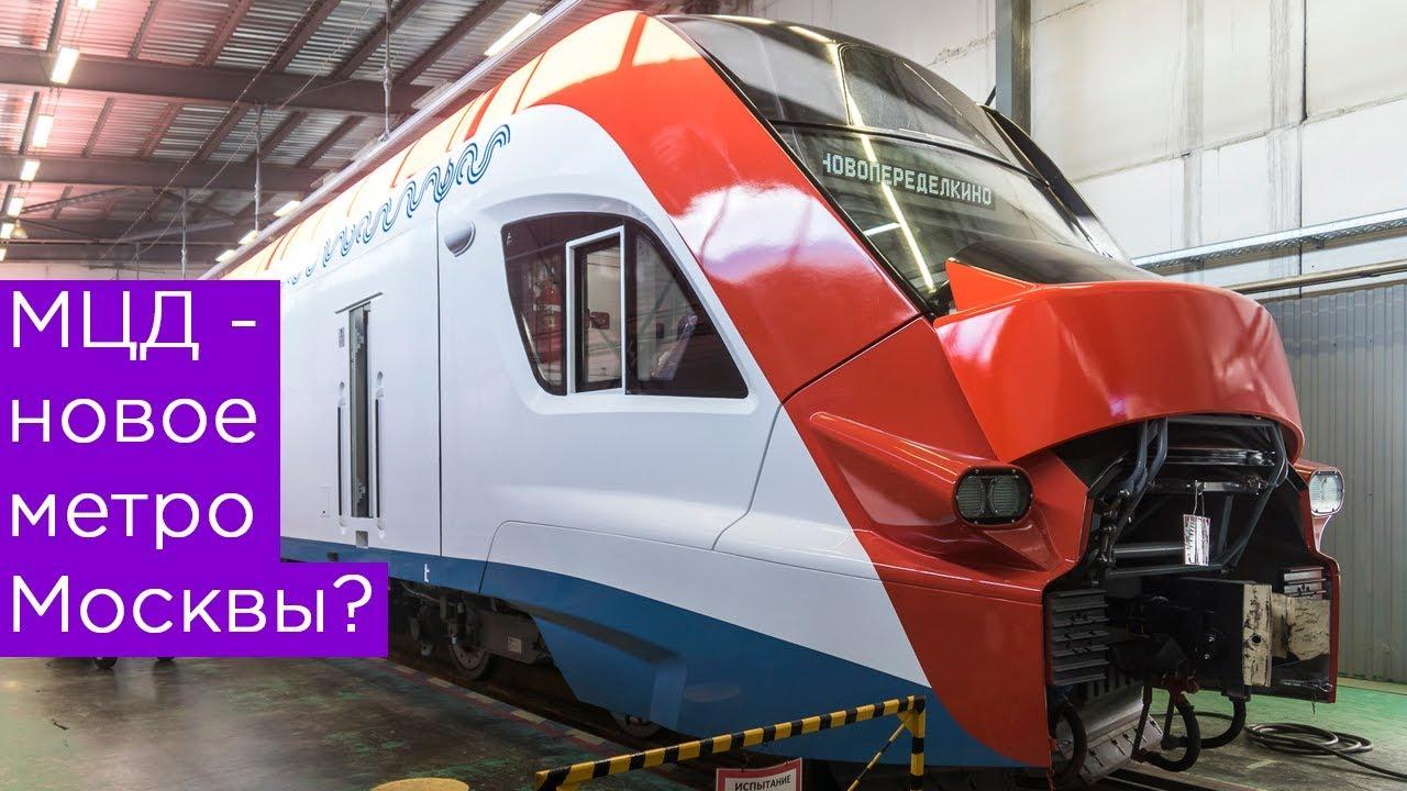 МЦД - новое метро Москвы? Настоящий поезд Иволга для МЦД. Мифы об электричках