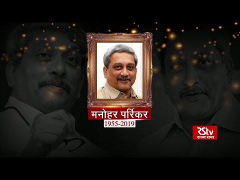 Goa CM Manohar Parrikar passes away