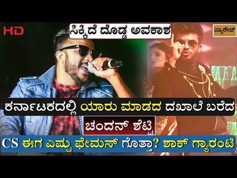 First Time Chandan Shetty Creat Bigg Record In Karnataka | Shocking craze For CS |Bigg Boss Season 5