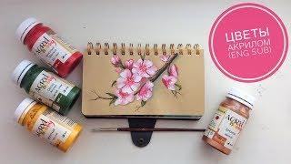Цветы акрилом скетч (eng sub) Flowers acrylic sketch