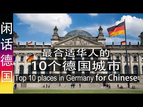 Top10 十个最适合中国人 / 华人居住的德国城市 Top10 places for Chinese to live in Germany