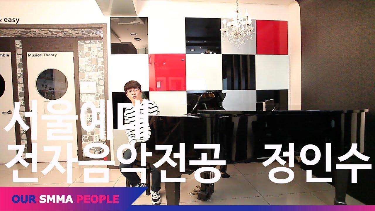 서울 예대 전자 음악 후기