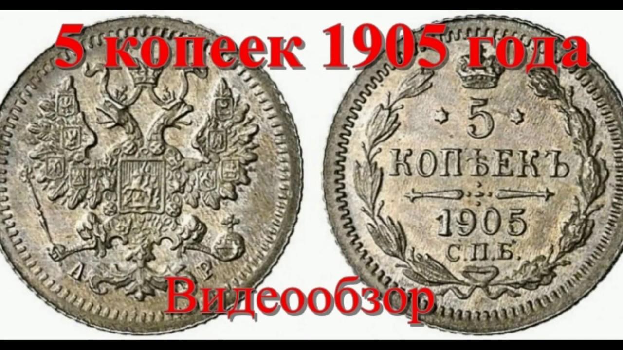 Сколько стоит 5 копеек 1905 года цена монета 1 евро 2000 года цена