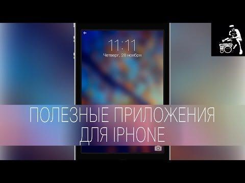 Полезные приложения для iPhone. Часть 1.