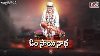 ఓం సాయినాథ    Om Sai Naatha    Saibaba Telugu Devotional Songs    Aparna Creations