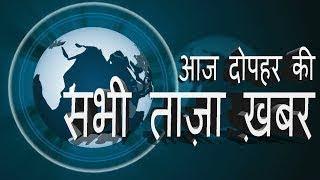 Mid day news 17.9.2018 | दोपहर की ताजा ख़बरें | News headlines | Samachar | Speed news | Mobilenews.
