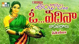 Telangana Janapadalu | Andala O... Vadhina | Folk Songs | JUKEBOX