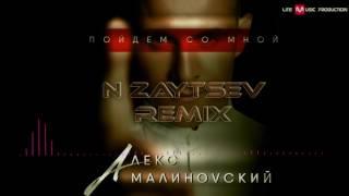 Алекс Малиновский Пойдем Со Мной(N Zaytsev REMIX)