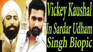 इस दिन रिलीज़ होगी Sardar Udham Singh की Biopic, Vickey Kaushal का दिखेगा अलग अवतार