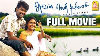 Aval Peyar Thamizharasi Full Movie | Jai | Nandhagi | Dhiyana | S. Theodore Baskaran | Ganja Karuppu