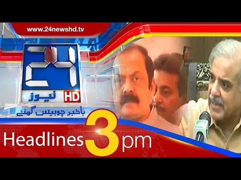 News Headlines | 3:00 PM | 31 December 2017