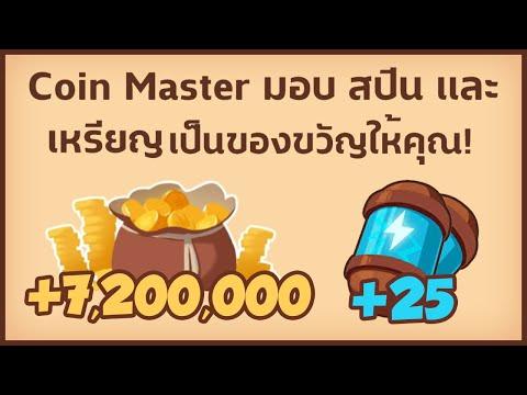Coin Master ฟรีสปิน และ เหรียญ ลิงค์ 16.10.2020