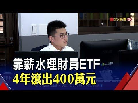 """投資達人教""""被動投資法"""" 用薪水買這兩檔ETF 4年滾出400萬身價 年化報酬率約10%│非凡財經新聞│20200213"""