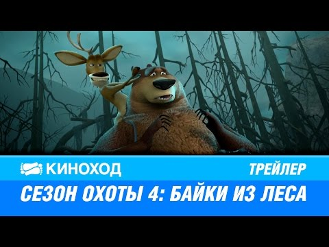 Кадры из фильма Сезон охоты: Байки из леса