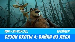 Сезон охоты: Байки из леса (2016) — Русский трейлер