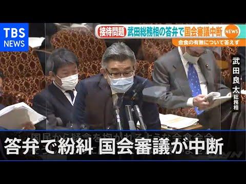 武田総務大臣は記憶がないとささやくささやき大臣だ!