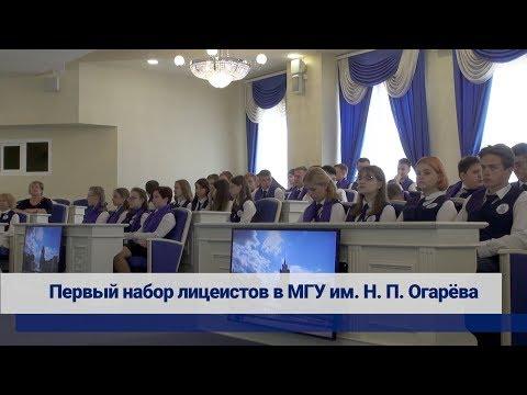 Классный час в лицее МГУ им. Н.П. Огарёва