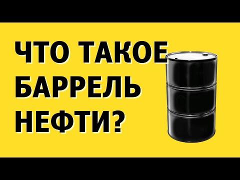 Что такое баррель нефти и чему равен в литрах - инфографика
