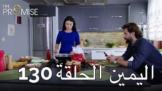 The Promise Episode 130 (Arabic Subtitle) | اليمين الحلقة 130