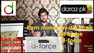Earn Money at home with Daraz.pk upto Rs 50000 a month| become a d-force agent |