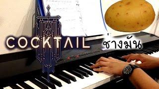 ช่างมัน - Cocktail (Piano Cover)
