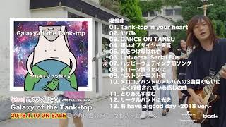 【全曲トレーラー】ヤバイTシャツ屋さん 2nd FULL ALBUM「Galaxy of the Tank-top」