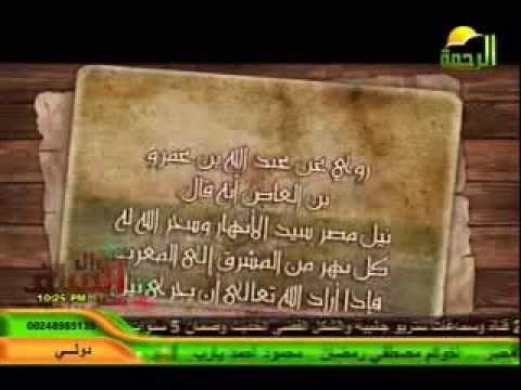 ذكر مصر في القرآن والسنة الشريفة