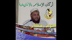 أركان الإسلام الخمس (بالأمازيغية) - صوم رمضان - الشيخ عبد اللطيف زاهد